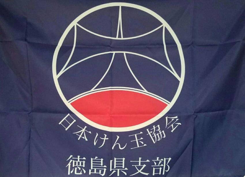 日本 けん玉 協会