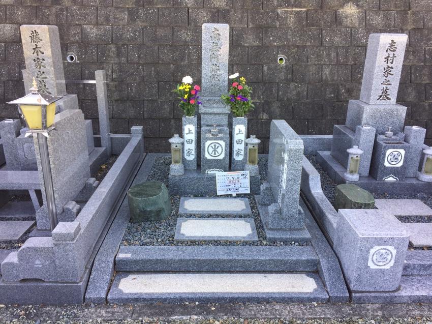 志村家の墓