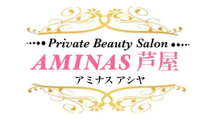 〜Private Salon〜AMINAS 芦屋