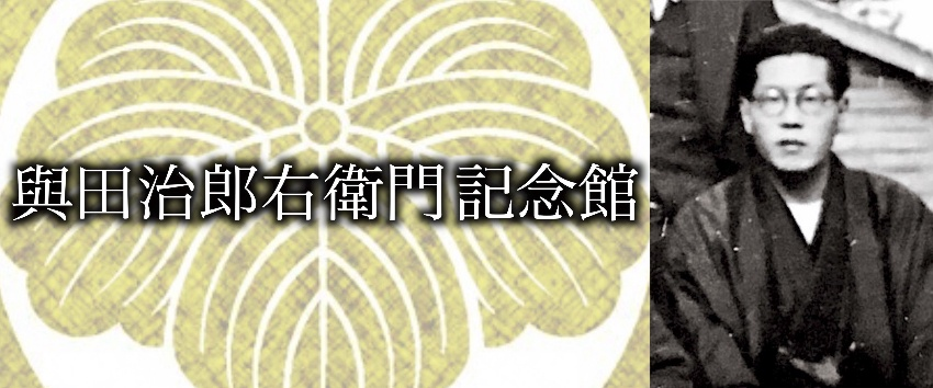與田治郎右衛門 Official Site