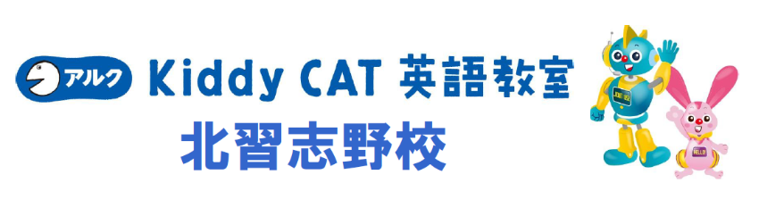 アルク Kiddy CAT 英語教室 北習志野校
