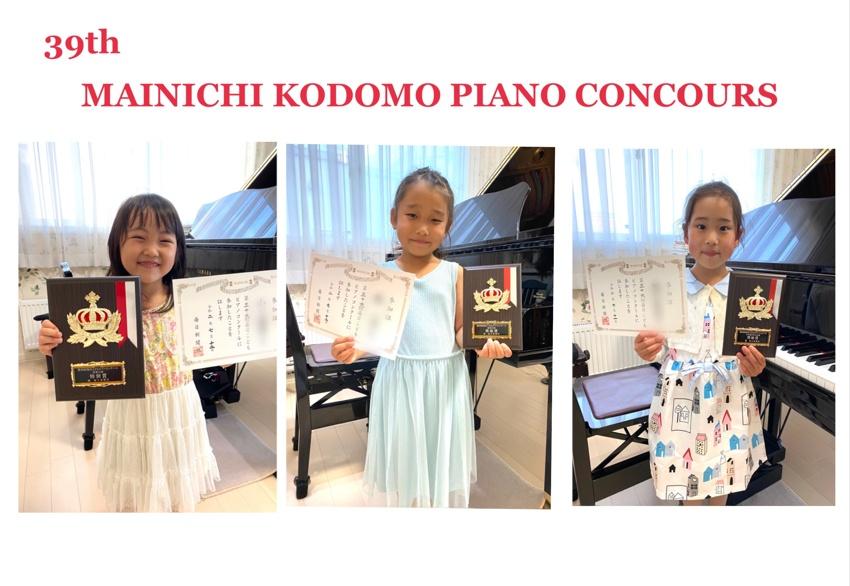 ピアノ 2020 コンクール こども 毎日